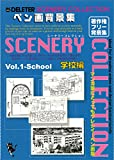 img - for Scenery Collection: School book / textbook / text book