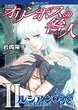 オリンポスの咎人 Ⅱ ルシアン 2 (ハーレクインコミックス)