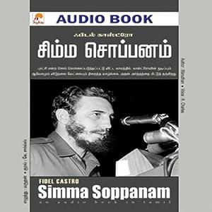 Simma Soppanam Audiobook