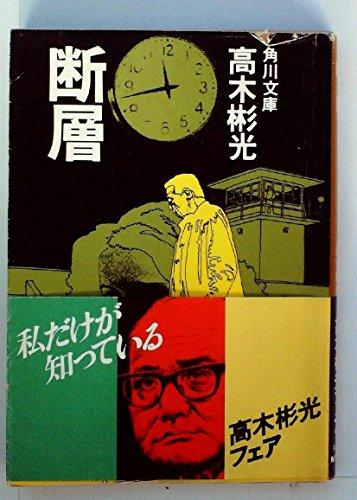 断層 (1977年) (角川文庫)