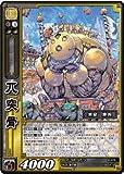 Romance of the Three Kingdoms Wars TCG Booster 8 bullets King Wutugu SR 8-076