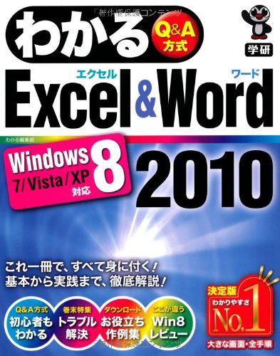 Windows8/7/Vista/XP correspondence: Excel & Word2010 can be seen ISBN: 4054055419 (2012) [Japanese Import] pdf