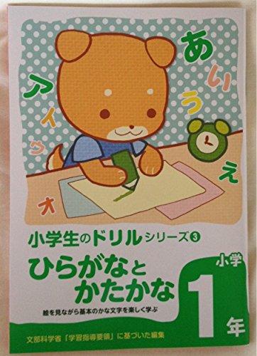 Japanese Hiragana & Katakana Work Book to 1th Grade 80 Pages Daiso
