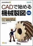 CAD de hajimeru kikai seizu : AutoCAD LT 2006 - 2007 taiō : Kasutamu AutoCAD LT de manabu kikai seizu no kiso no kiso