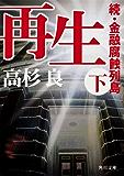再生(下) 続・金融腐蝕列島 (角川文庫)