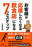 「お客様が応援したくなる飲食店」になる7つのステップ (DO BOOKS)