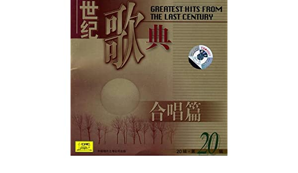 Song of the Eighth Route Army (Ba Lu Jun Jun Ge) by Pla Zongzheng Song And Dance Ensemble Choir on Amazon Music - Amazon.com