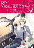 鷹王と純潔の踊り子 大富豪の結婚の条件 Ⅳ (ハーレクインコミックス)
