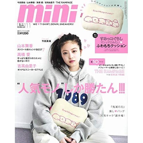 mini 2020年11月号 表紙画像