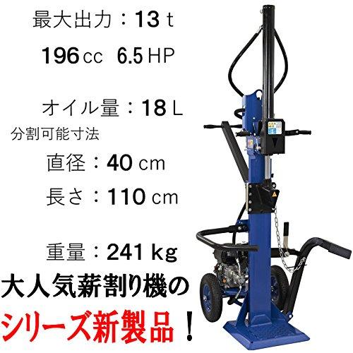 【個人宅配送不可】 薪割り 縦型エンジン式薪割機 13t 木材 薪 強力 大型 シN B07DL15SYV