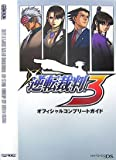 Gyakuten Saiban 3 Official Complete Guide (Capcom Official Books)