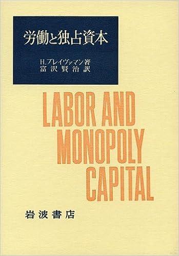 労働と独占資本―20世紀における...