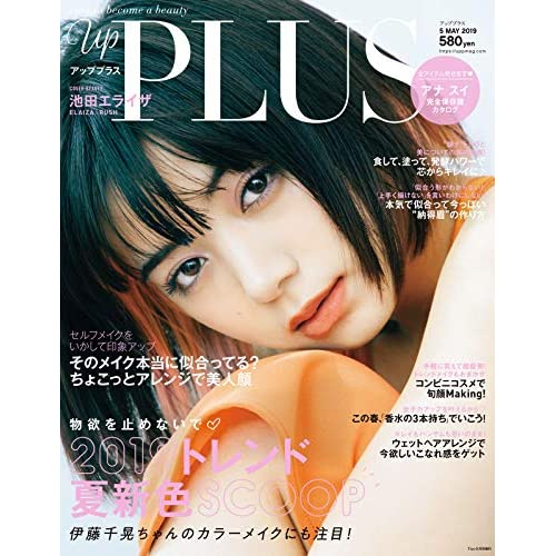 up PLUS 2019年5月号 表紙画像