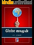 Globe Jamoon (Tamil Edition)