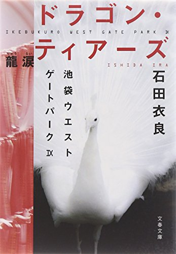 ドラゴン・ティアーズ 龍涙―池袋ウエストゲートパーク〈9〉 (文春文庫)