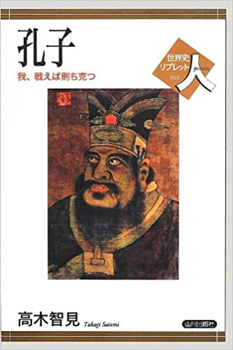 孔子―戦えば則ち克つ (世界史リ...