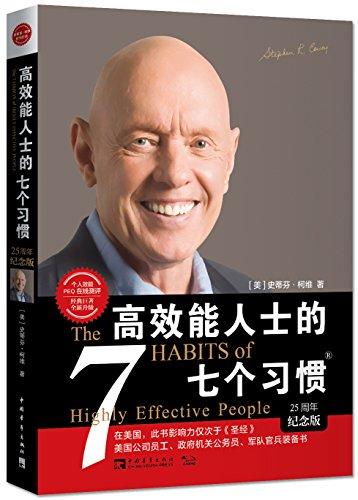 高效能人士的七个习惯 (25周年纪念版)(平装)