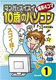 マンガでスイスイ「10歳のパソコン」1[ スゴイ技!]