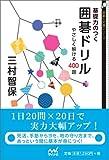 基礎力のつく囲碁ドリル ~やさしく解ける400題~ (囲碁人文庫シリーズ)
