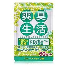爽臭生活 シャンピニオン コーヒー生豆エキス 配合 サプリメント 60...