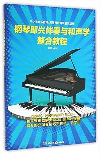 钢琴即兴伴奏与和声学整合教程(中小学音乐教师\高等师范音乐院系适用)