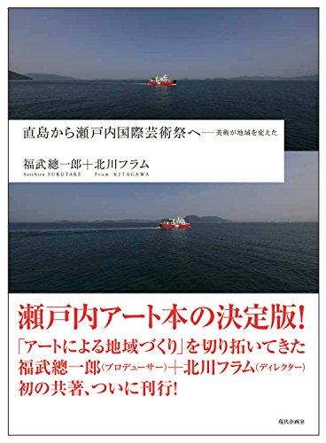 直島から瀬戸内国際芸術祭へ─美術が地域を変えた