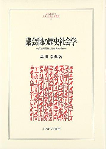 議会制の歴史社会学: 英独両国制の比較史的考察 (MINERVA人文・社会科学叢書)