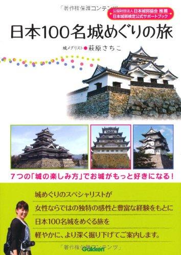 日本100名城めぐりの旅―7つの「城の楽しみ方」でお城がもっと好きになる!