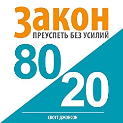 Zakon 8020 Preuspet' bez usilij [80/20 Law: Success without Efforts]