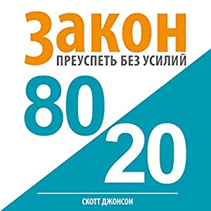 Zakon 8020 Preuspet' bez usilij [80/20 Law: Success without Efforts] Audiobook