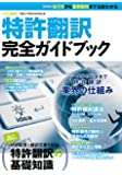 特許翻訳完全ガイドブック (イカロス・ムック)