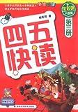 四五快读(全彩图升级版)(第3册)(附识字卡)