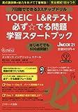 TOEIC(R)L&Rテスト 必ず☆でる問題 学習スタートブック (J MOOK 21)
