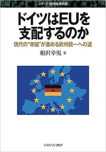 ドイツはEUを支配するのか:現代...