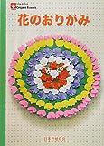 花のおりがみ (NOA BOOKS)