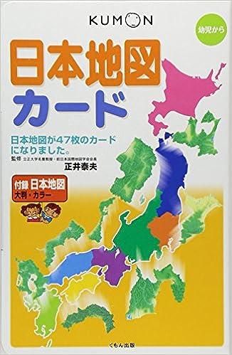 Minna no Chizu 2 Chiikiban - Naka Nihon hen for Sony PSP - The ...