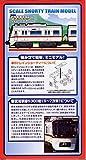 [Limited] B Train Shorty Toei Asakusa Line 5300