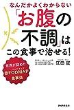 �ん��よ���ら��「�腹��調����食事�治�る� 世界����低FODMAP食事法 (Japanese Edition)