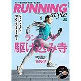 Running Style 2018年1月号