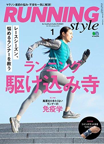 Running Style 2018年1月号 画像 A