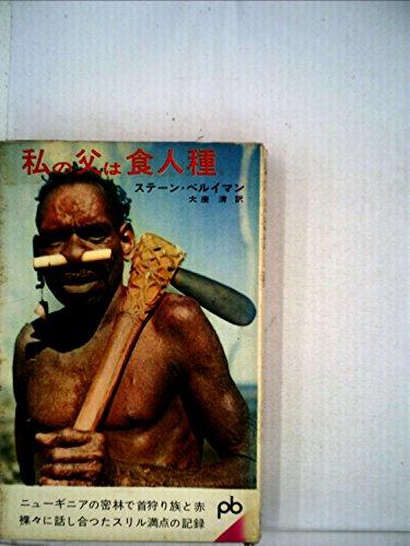 私の父は食人種 (1963年) (ポケット文春)