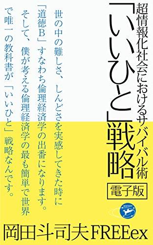 ChoZyouhouSyakaiNiOkeruSabaibaruZyutu Iihito Senryaku (Japanese Edition)