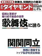 週刊ダイヤモンド 2016年 9/24 号 [雑誌] (歌舞伎に誘う / 関関同立)