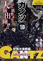 GANTZ 10 (SHUEISHA JUMP REMIX) [ムック]