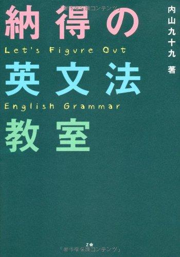 納得の英文法教室