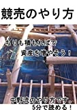 nakanoryuukeibainoyarikata: 5hundeyomeru (sakurasaku) (Japanese Edition)