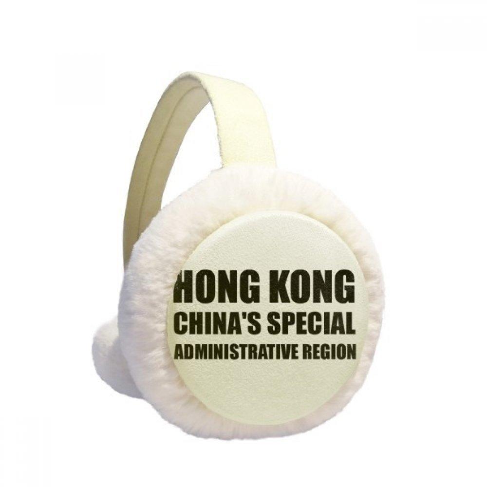 Hong Kong China Special Administrative Region Winter Earmuffs Ear Warmers Faux Fur Foldable Plush Outdoor Gift