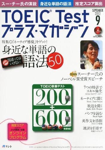 TOEIC Test Plus Magazine September 2012