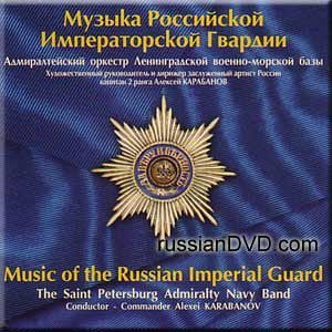 Music of the Russian Imperial Guard - The Saint Petersburg Admiralty Navy Band (2002-05-03) (Guard Hq)
