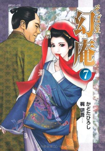 そば屋幻庵 7 (SPコミックス) PDF ePub ebook